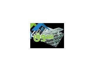 تصنيع و طباعه ليبل امني ,فويد للاصول والموجودات في الاردن,0797971545