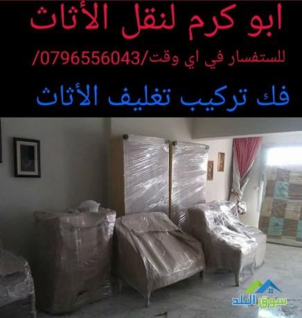 shrk-alkhbraaa-lnkl-alathath-almnzl-oalmkatb-0796556043-big-2