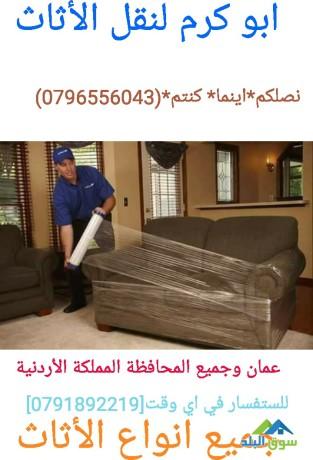 shrk-alkhbraaa-lnkl-alathath-almnzl-oalmkatb-0796556043-big-0