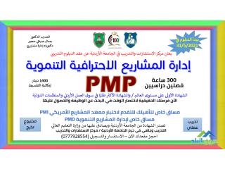بمناسبة عيد الاستقلال للمملكة الأردنية الهشمية خصم 10% للتسجيل اليوم