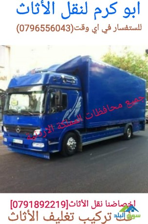 shrk-alkhbraaa-lnkl-alathath-almnzl0706556043-big-1