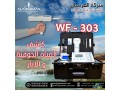 aghz-kshf-almyah-algofyh-alhdyth-wf-303-alastshaaary-small-1