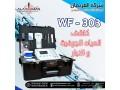 aghz-kshf-almyah-algofyh-alhdyth-wf-303-alastshaaary-small-0
