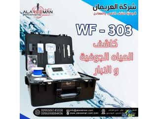 اجهزة كشف المياه الجوفيه الحديث wf 303 الاستشعاري