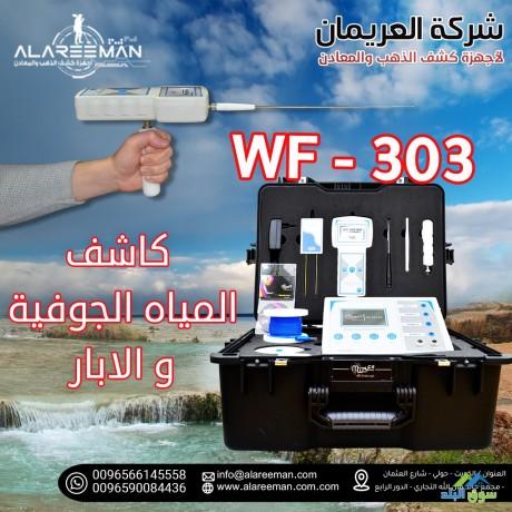 aghz-kshf-almyah-algofyh-alhdyth-wf-303-alastshaaary-big-1