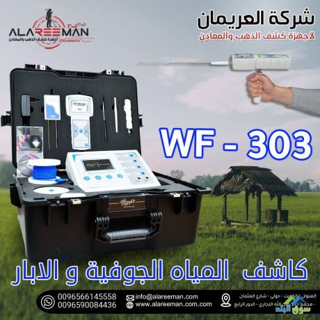 aghz-kshf-almyah-algofyh-alhdyth-wf-303-alastshaaary-big-3