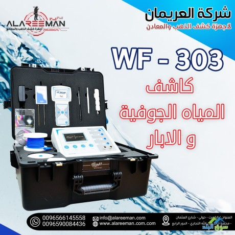 aghz-kshf-almyah-algofyh-alhdyth-wf-303-alastshaaary-big-0