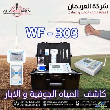 aghz-kshf-almyah-algofyh-alhdyth-wf-303-alastshaaary-big-2