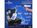 ghaz-kshf-almyah-algofyh-alhdyth-wf101-small-2