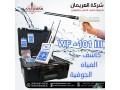 ghaz-kshf-almyah-algofyh-alhdyth-wf101-small-1
