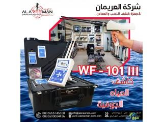 جهاز كشف المياه الجوفيه الحديث wf101