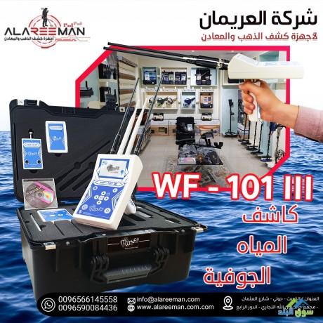 ghaz-kshf-almyah-algofyh-alhdyth-wf101-big-0