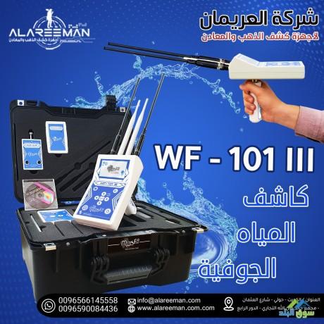 ghaz-kshf-almyah-algofyh-alhdyth-wf101-big-2