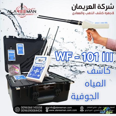 ghaz-kshf-almyah-algofyh-alhdyth-wf101-big-1