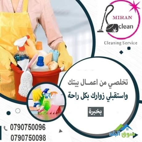 altnthyf-alyomy-almnzly-alshaml-maana-basaaar-mnafs-big-0