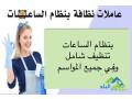 shrk-hnd-lkhdmat-tnthyf-almnzl-oalmkatb-oalshrkat-0791892219-small-1