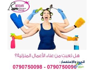 نوفر لكم عاملات تنظيف وترتيب على مدار الاسبوع