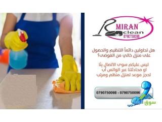 توفير عاملات لتوفير خدمة التنظيف بنظام المياومة