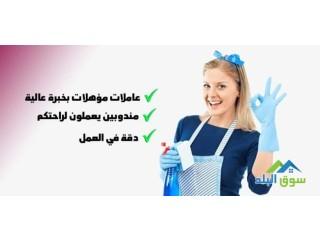 نعمل على خدمة توفير عاملات لكافة اعمال التنظيف