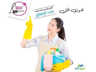 عاملات لاعمال التنظيف و الترتيب مياومة فقط