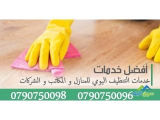 يتوفر لدينا خدمة تأمين عاملات للتنظيف اليومي الآن