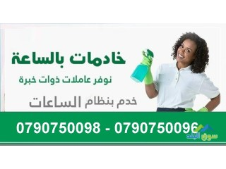 ميران كلين لتوفير عاملات و مدبرات لتنظيف المنازل