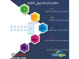 افضل انظمة و برامج جرد الاصول الثابته , 0797971545 الاردن