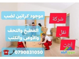شركة المحبة لخدمات نقل وترحيل الاثاث 0790831050