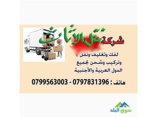 شركه نقل الأثاث 0799563003 مميزه