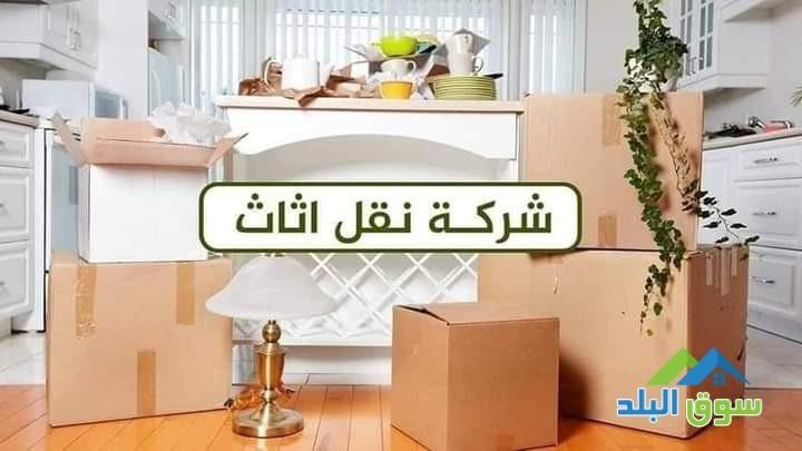 shrk-alslam-lnkl-alathath-0795410716-big-0