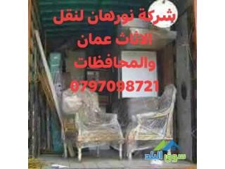 0797098721خدمات Nشركة نورهان لنقل الاثاث عمان والمحافظات الاخرى