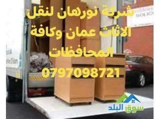 0797098721شركة نورهان لنقل الاثاث عمان والمحافظات