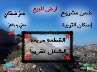 ارض للبيع في وادي السير/ ابو السوس - تبعد 500م عن طريق الصناعة