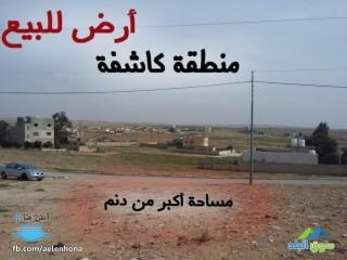 ارض للبيع في ذهيبة الشرقية/ الهاشمية - قرب مدرسة الهاشمية الأساسية للبنين