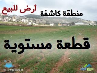 ارض للبيع في ام الدنانير/ الحنو - قرب مدرسة صوفيا النموذجية