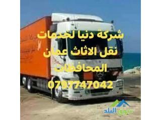 0797747042 شركة دنيا لنقل الاثاث عمان والمحافظات الاخرى فك وتغليف ونقل وتركيب كافة الأثاث عمان الاردن