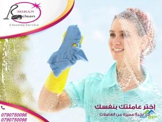 مع مؤسسة ميران كلين صار وقت تنظيف بييتك بدون هم