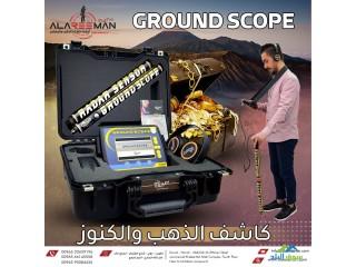 جهاز جراوند سكوب التصويري لكشف الدفائن والمقابر