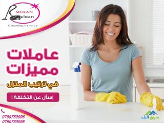 بنبلش معكم بأفضل خدمات التنظيف وعلى مدار الاسبوع