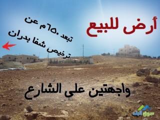 ارض للبيع في شفا بدران/ مرج الفرس - قرب مسجد آسيا الشامي