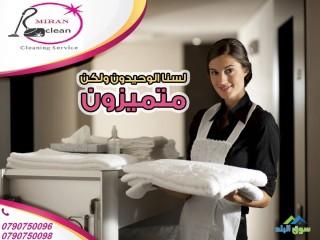لسة بتدور على تنظيف بيتك؟ نحنا بنأمن الك عاملات يومي