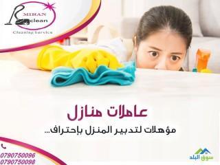 ميران كلين الاسم الأول في عالم تأمين عاملات التنظيف