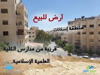 ارض للبيع في ضاحية الرشيد/ حي الصديق - مقابل مدارس الكلية العلمية الإسلامية