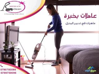 اتصل فينا للحصول على ترتيب و تنظيف المنازل معنا