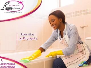 ميران كلين لتأمين خدمات التنظيف وعلى مدار الاسبوع