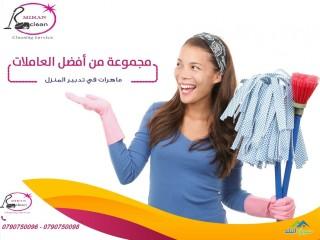 ميران كلين لتأمين خدمة التنظيف وبنظام اليومي وعلى مدار الاسبوع