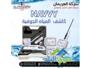 جهاز نافي الاستشعاري لكشف المياه الجوفية والابار