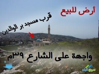 ارض للبيع في مرج الحمام/ نزول ناعور - قرب مسجد بر الوالدين
