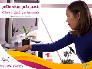 خدمة تنظيف المنازل وبنظام اليومي صارت متوفرة