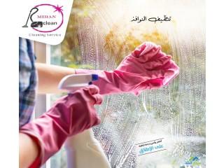 تعلن ميران لخدمات التنظيف عن توفير عاملات تنظيف